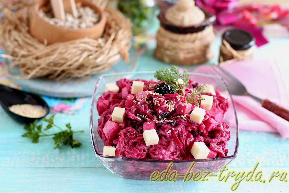 Салат из свеклы с брынзой и черносливом рецепт с фото