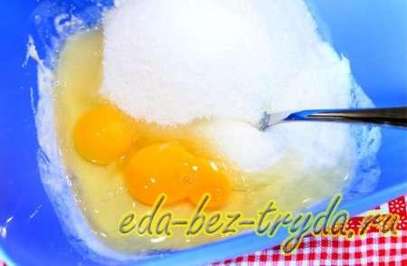 Добавляем в смесь яйца и сахар