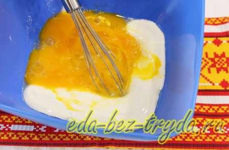 Смешиваем сметану и яйца, добавляем сахар
