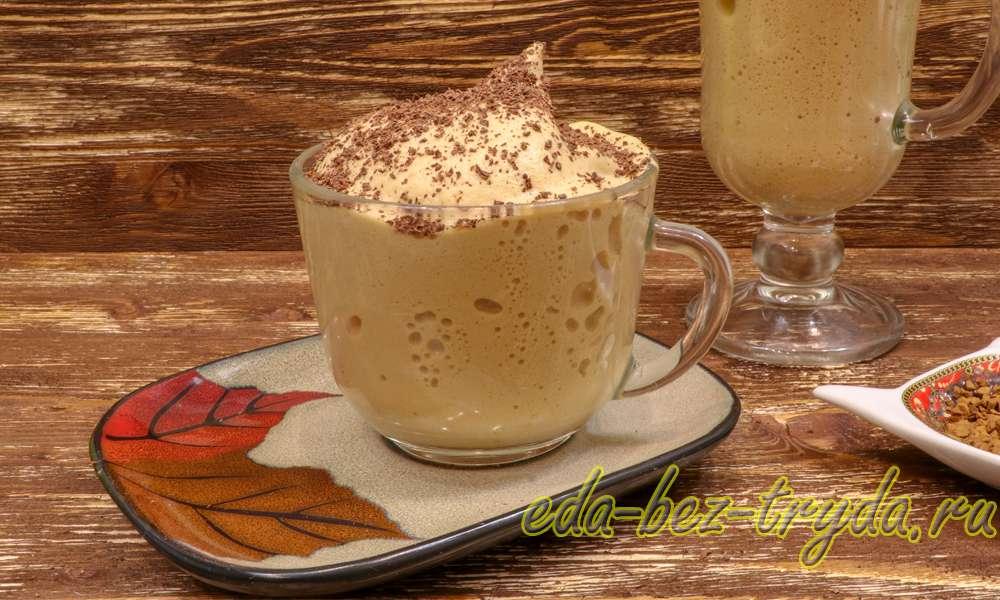 Взбитый кофе рецепт с фото