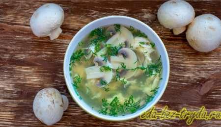 Куриный суп с шампиньонами готов